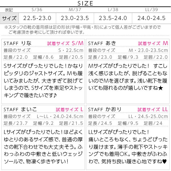フラワーカット☆ゴムウェッジソール☆フラットパンプス [I1505]のサイズ表