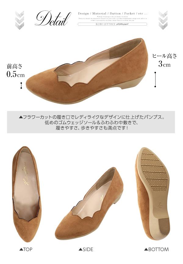 フラワーカット☆ゴムウェッジソール☆フラットパンプス [I1505]