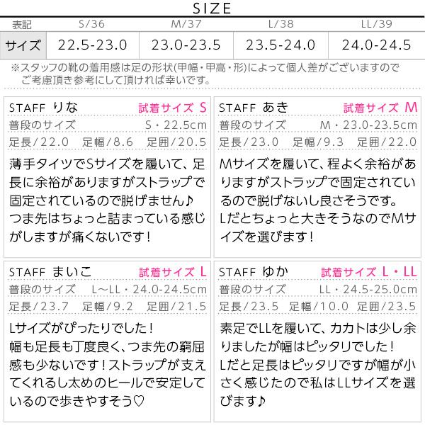 アンクルストラップ☆サイドカットパンプス [I1510]のサイズ表