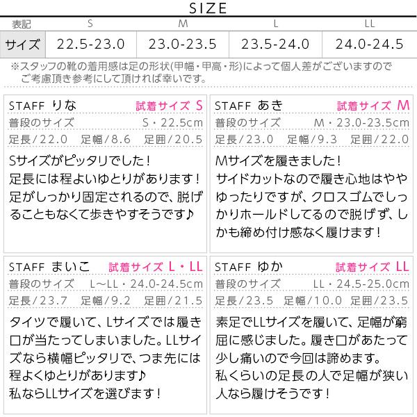 7cmヒール☆サイドカット☆クロスゴムパンプス [I1511]のサイズ表