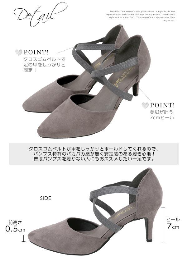 7cmヒール☆サイドカット☆クロスゴムパンプス [I1511]