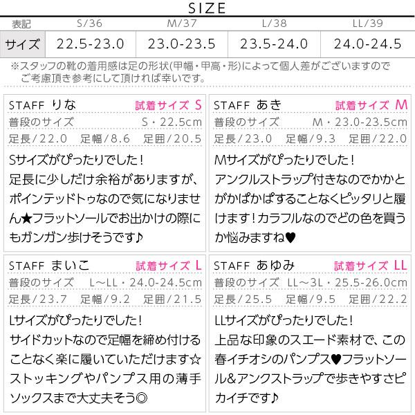 アンクルストラップ☆サイドカットフラットパンプス [I1522]のサイズ表