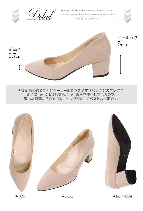 ポインテッドトゥ☆チャンキーヒールカラーパンプス[I1527]