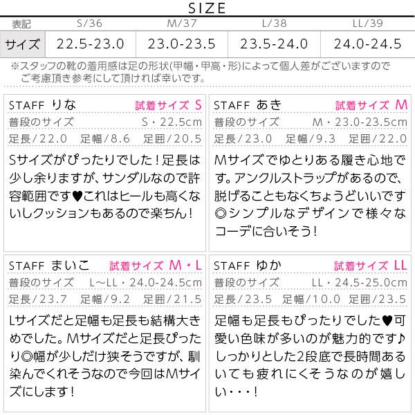 6color☆2段底ストラップサンダル [I1533]のサイズ表