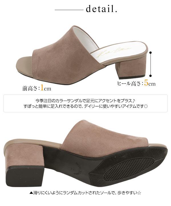 選べる[スムース/スエード]...etc☆チャンキーヒールサボ [I1534]