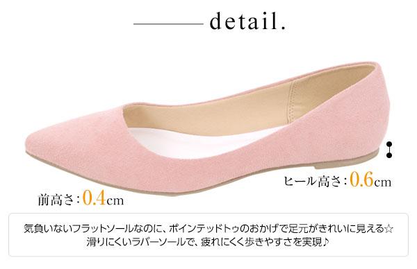 フラットソール☆ポインテッドトゥパンプス [I1536]
