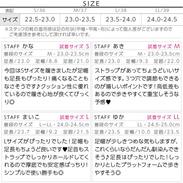 アンクルストラップ☆プラットフォームサンダル [I1548]のサイズ表
