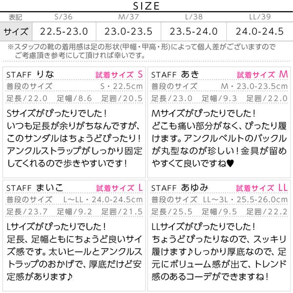 [S/M/L/LL]厚底チャンキーヒール☆アンクルストラップサンダル [I1550]のサイズ表