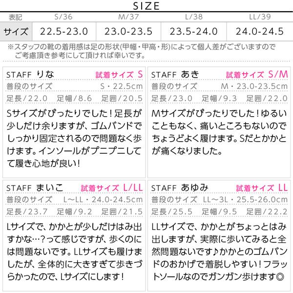 バックゴムバンド★フラットソールビジューサンダル [I1554]のサイズ表