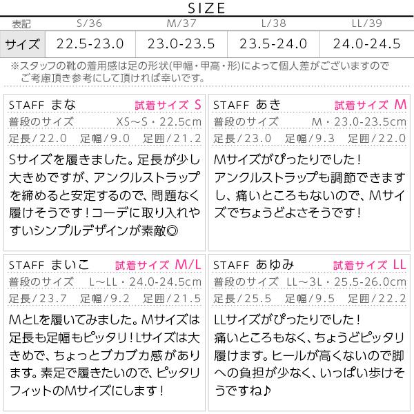 3cmローヒール★シンプルストラップサンダル [I1556]のサイズ表