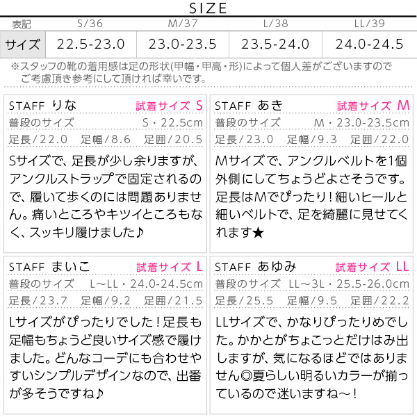 6cmヒール★アンクルストラップ★シンプルサンダル [I1557]のサイズ表
