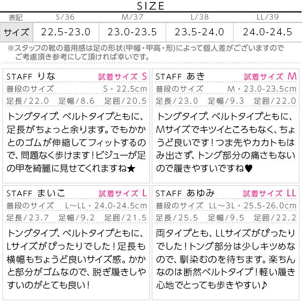 選べる2TYPE[ベルト/トング]ジュート風サンダル [I1558]のサイズ表