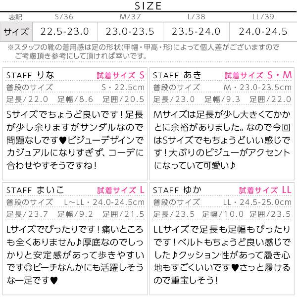 ≪セール≫ビジュースポサン [I1561]のサイズ表