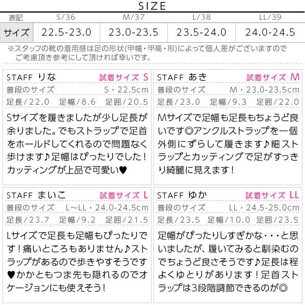 細ストラップ☆カッティングサイドカットパンプス [I1566]のサイズ表