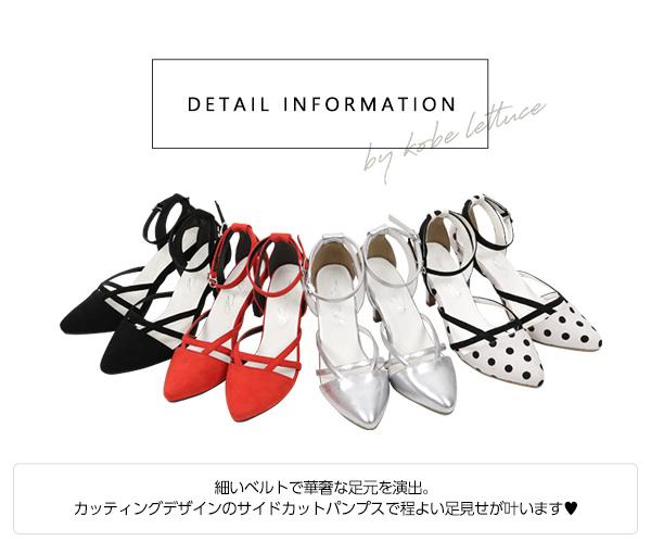 細ストラップ☆カッティングサイドカットパンプス [I1566]