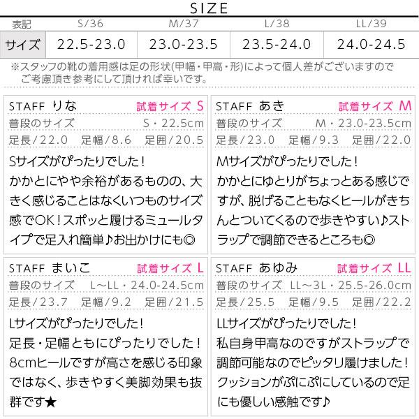 ストラップ付き☆シンプルミュール [I1571]のサイズ表