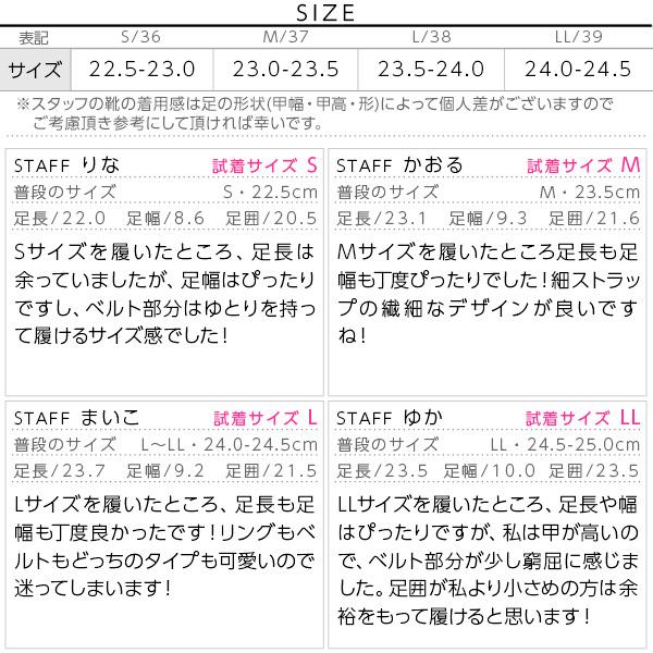 選べる2TYPE☆ループベルトor親指リング☆フラットサンダル [I1574]のサイズ表