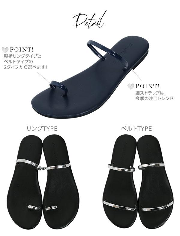 選べる2TYPE☆ループベルトor親指リング☆フラットサンダル [I1574]