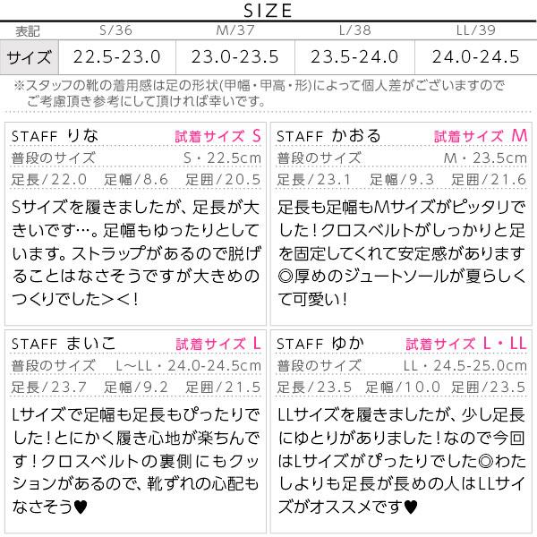 バックゴム★厚底ジュートクロスサンダル [I1580]のサイズ表