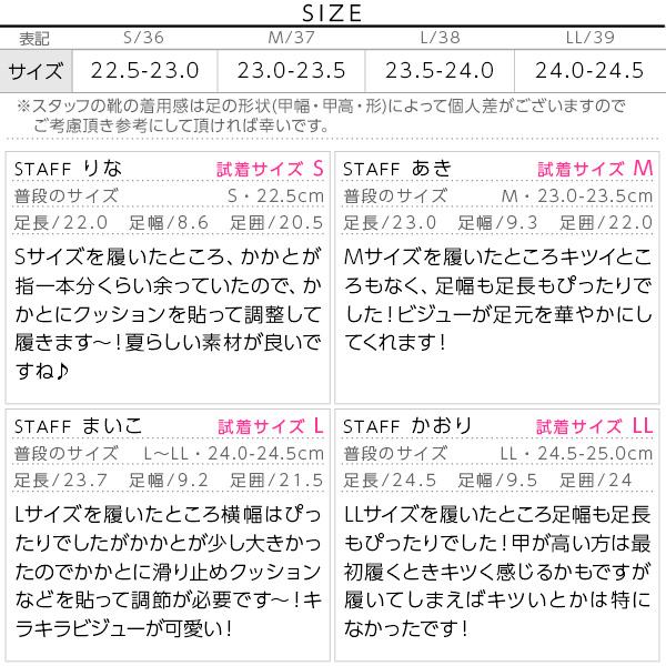 ビジューデザイン☆エスパドリーユジュートサンダル [I1584]のサイズ表