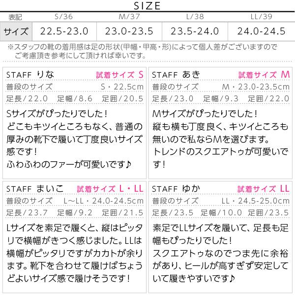 ぽんぽんファーパンプス [I1640]のサイズ表