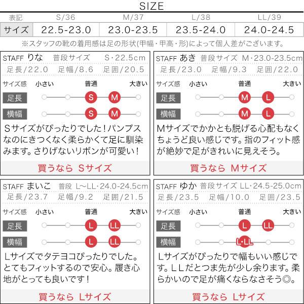 足袋パンプス [I1715]のサイズ表