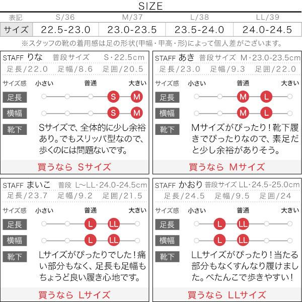 ビット付きローファーバブーシュ [I1732]のサイズ表