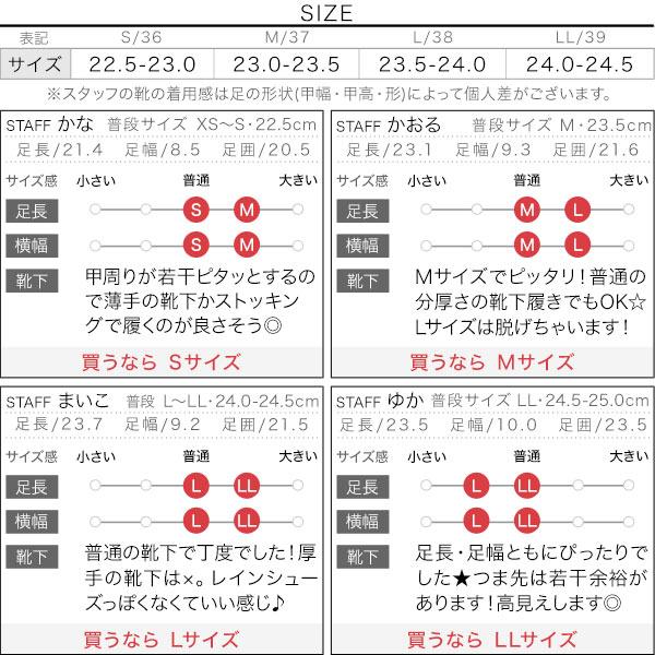 レインローファー [I1749]のサイズ表