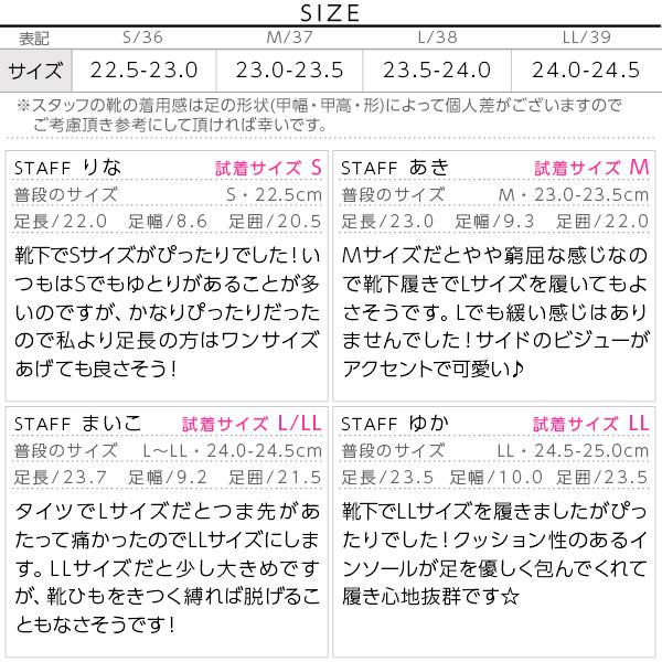 ≪セール≫サイドラインストーンスニーカー [I1774]のサイズ表