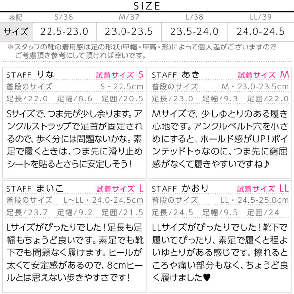 ≪ファイナルセール!≫チャンキーサイドカットパンプス [I1785]のサイズ表