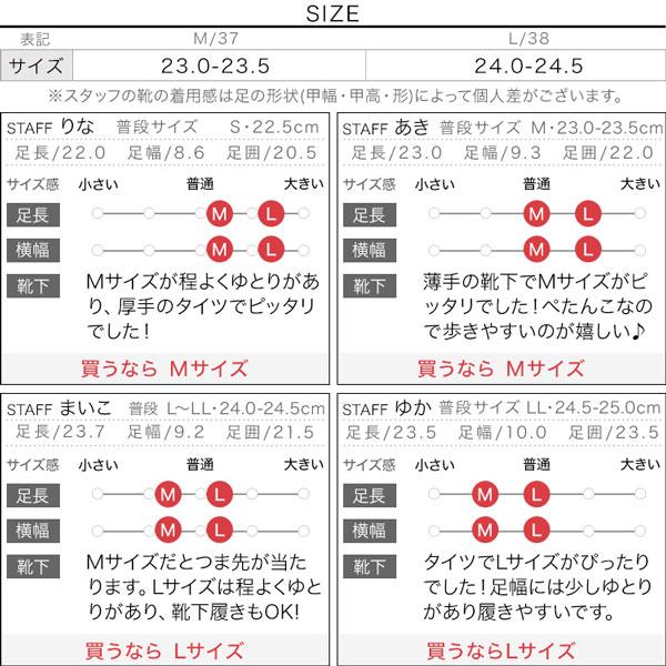 レーススリッポン [I1795]のサイズ表