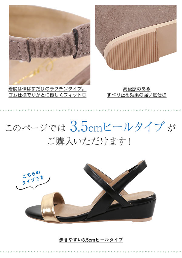 3.5cmヒールウェッジゴムサンダル [I1801]