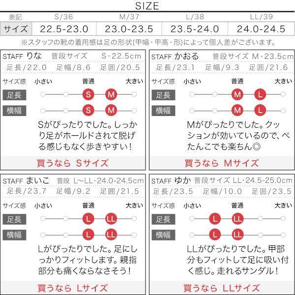 トングフラットサンダル [I1860]のサイズ表