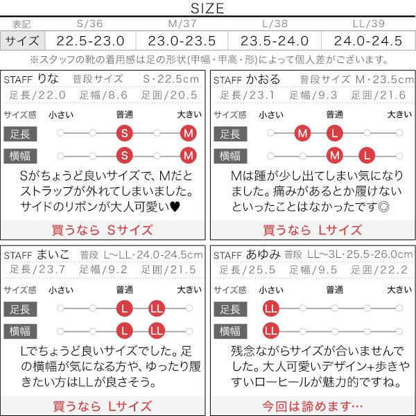≪シューズ全品送料無料!11/18(月)朝11:59まで≫サイドリボンフラットパンプス [I1885]のサイズ表