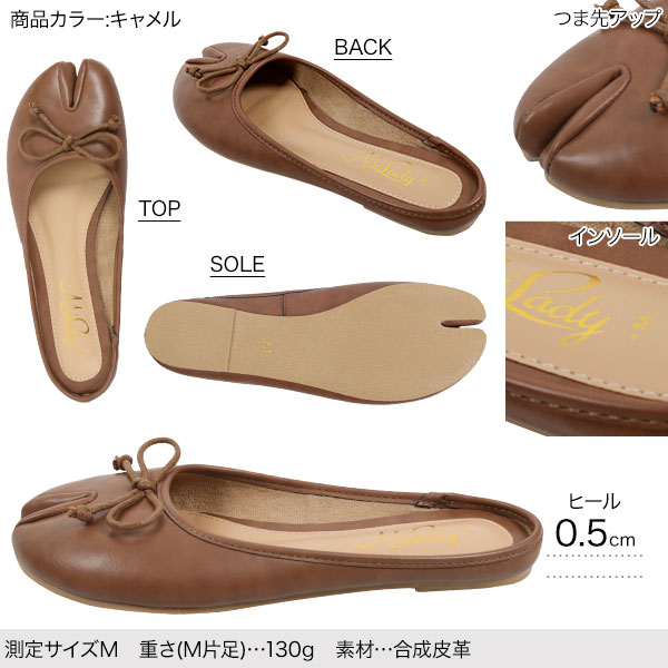 足袋ミュール [I1889]