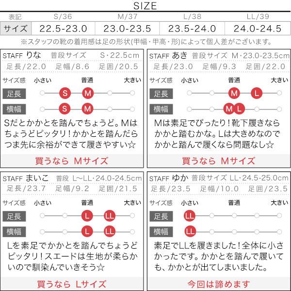 レースアップバブーシュ [I1895]のサイズ表