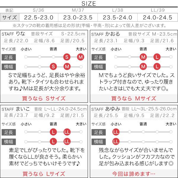 スクエアストラップパンプス [I1901]のサイズ表