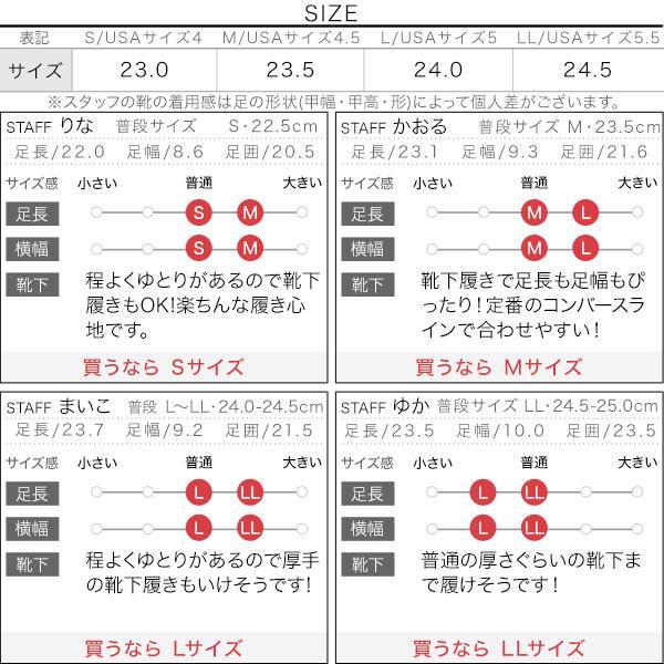 【コンバース】オールスターカットラインHi [I1902]のサイズ表