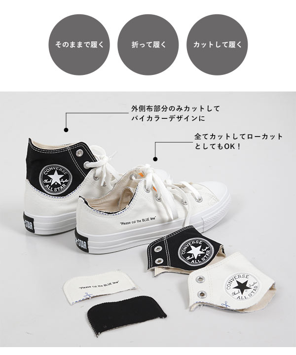 【コンバース】オールスターカットラインHi [I1902]