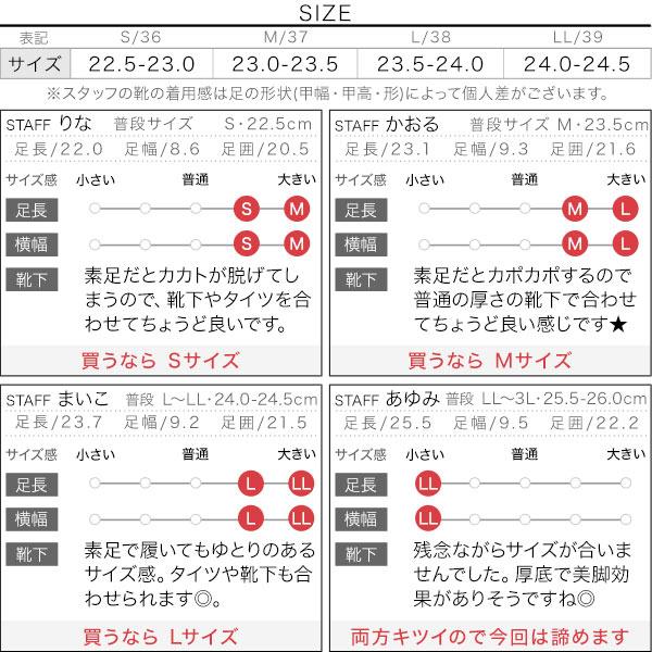 ≪シューズ全品送料無料!10/15(火)朝11:59まで≫プラットフォームローファー [I1909]のサイズ表