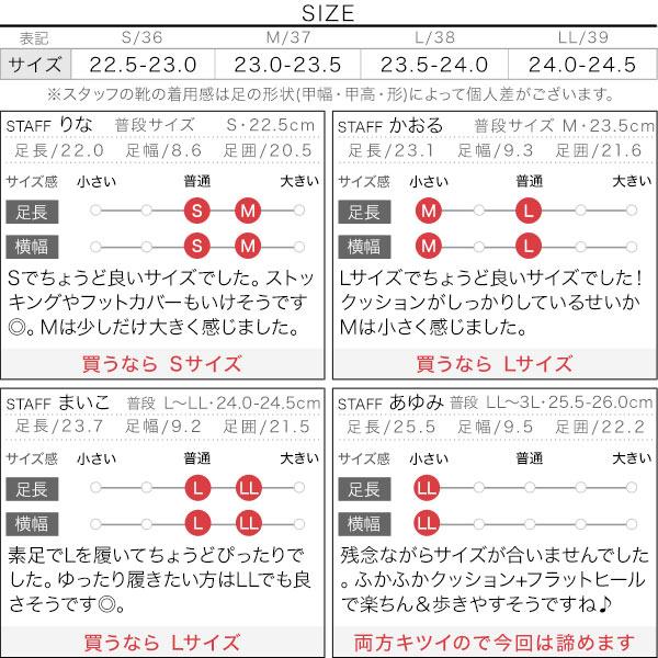 バイカラースクエアフラットパンプス [I1913]のサイズ表