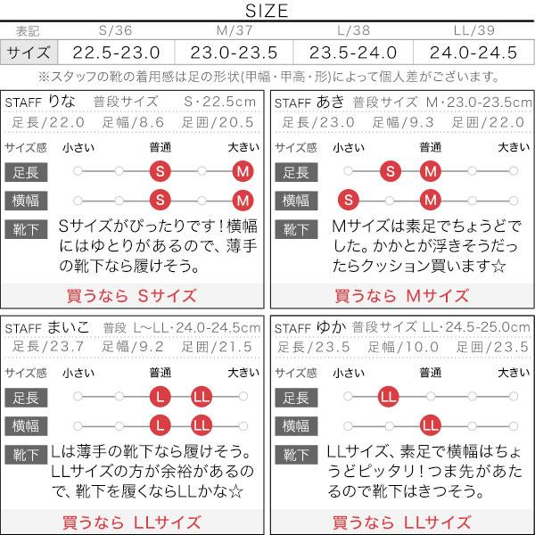 ≪今だけ特別価格&送料無料!! 9/19(木)12:00〜9/24(火)朝11:59≫ラクチンフラットパンプス [I1915]のサイズ表