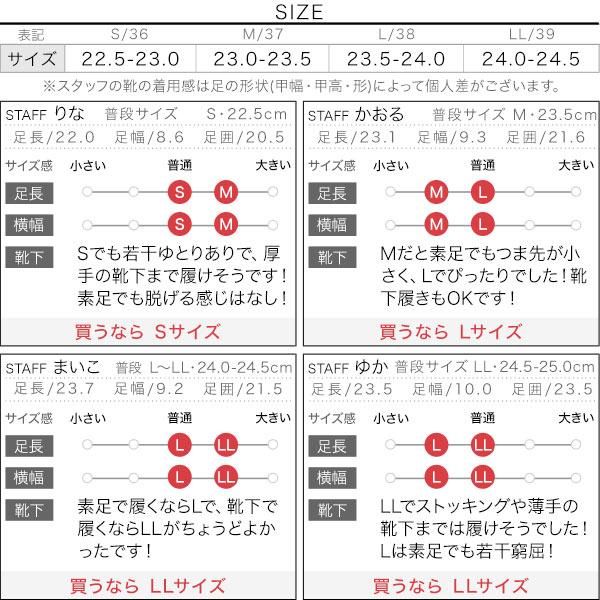 スクエアモチーフパンプス [I1921]のサイズ表