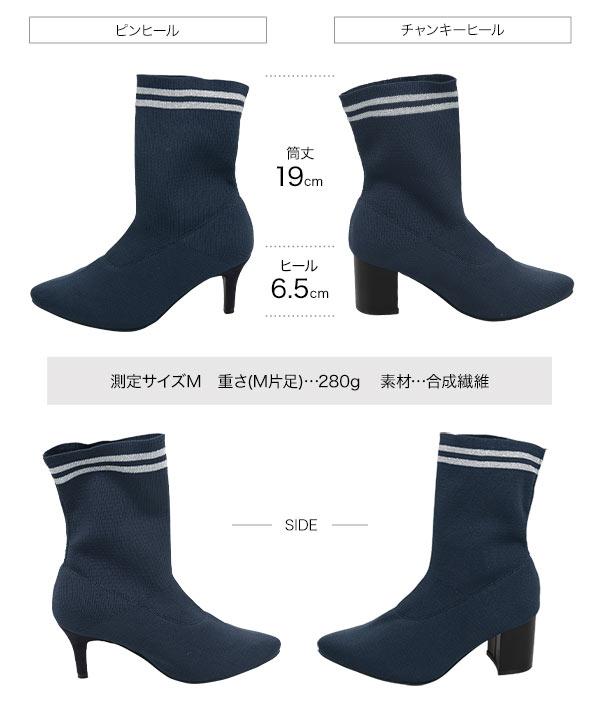 ≪セール≫ラインソックスブーツ [I1922]