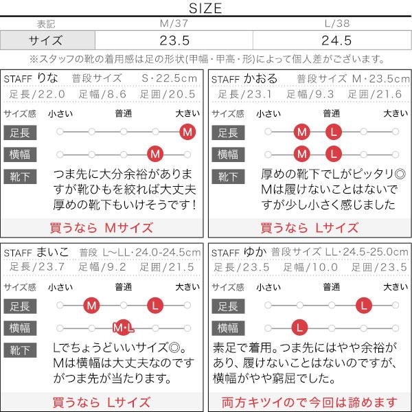 コーデュロイスニーカー [I1929]のサイズ表