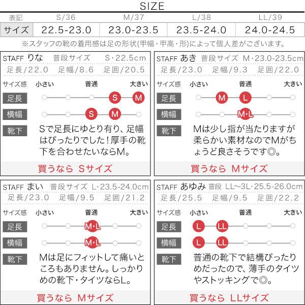 スクエアトゥソックスブーツ [I1942]のサイズ表
