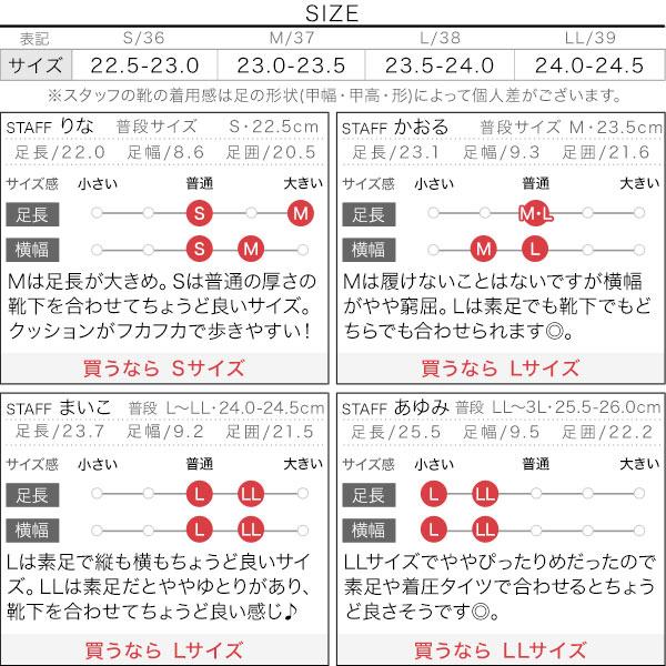 ギャザーパンプス [I1943]のサイズ表