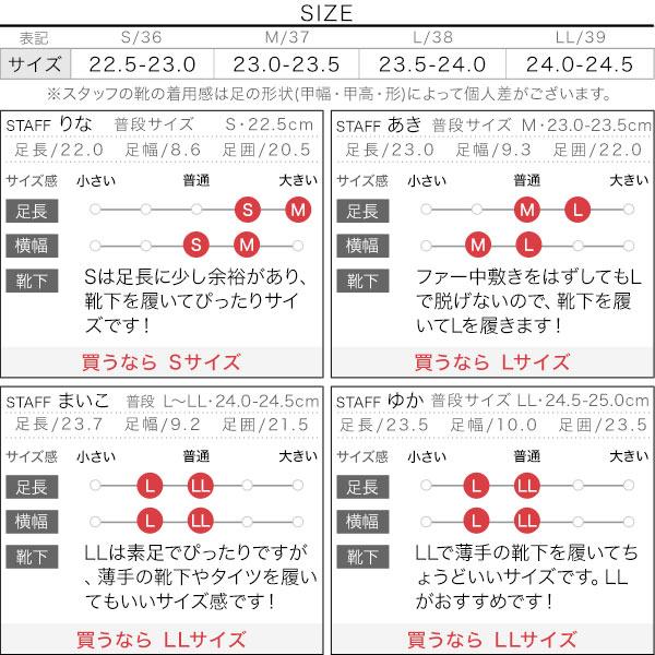 ファー中敷きセットローファー [I1961]のサイズ表