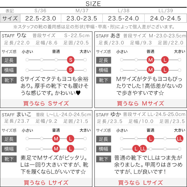 ボリュームソールレースアップシューズ [I1965]のサイズ表