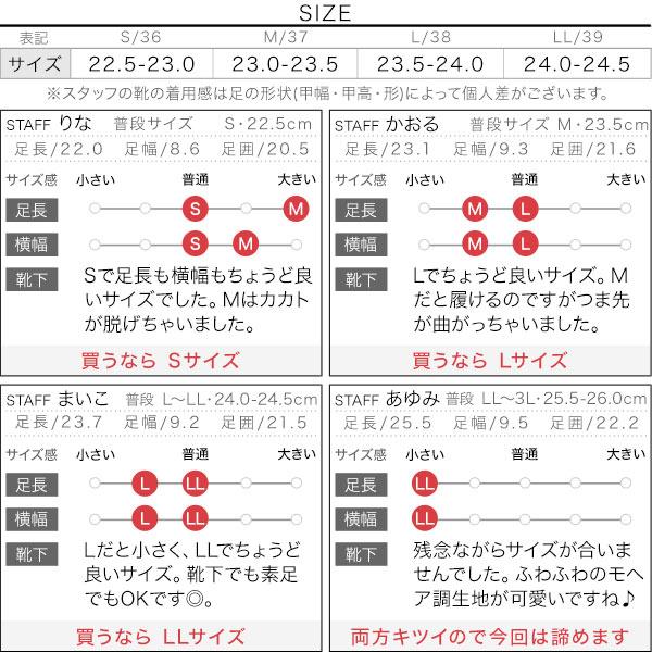 ≪冬物先取りSALE★10/26(月)朝11:59まで≫モヘアバレエパンプス [I1970]のサイズ表